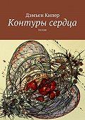 Дэмъен Кипер -Контуры сердца. Поэзия