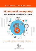 Юрий Казаринов -Успешный менеджер: кейс-стади по принятию решений. Учебно-методическое пособие