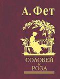 Афанасий Фет -Соловей и роза
