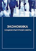 Александр Каменец -Экономика социокультурной сферы