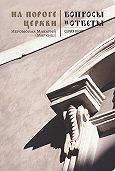 Иеромонах Макарий (Маркиш) -На пороге Церкви