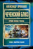 Александр Проханов -Чеченский блюз