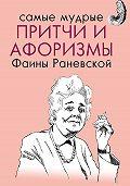 Фаина Раневская - Самые мудрые притчи и афоризмы Фаины Раневской