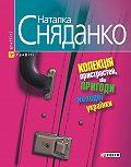 Наталка Сняданко - Колекцiя пристрастей, або Пригоди молодої українки