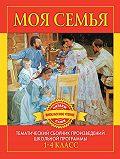 С. Дмитренко - Моя семья. Произведения русских писателей о родителях и семье