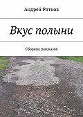 Андрей Ротнов -Вкус полыни. Сборник рассказов