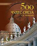 Андрей Низовский - 500 чудес света. Памятники всемирного наследия ЮНЕСКО