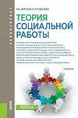 Елена Студёнова -Теория социальной работы