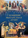 Л. Чуткова - О посмертных мытарствах души