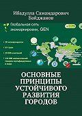 Ибадулла Байджанов -Основные принципы устойчивого развития городов