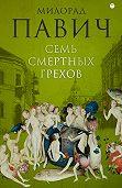 Милорад Павич -Семь смертных грехов