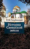 П. В. Голубовский -История Северской земли