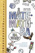 Роб Истуэй -Математика на ходу: Более 100 математических игр для больших и маленьких