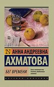 Анна Андреевна Ахматова -Бег времени (сборник)