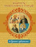 Н. Богданова -Мудрость православных старцев