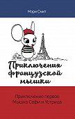Мэри Смит -Приключения французской мышки. Мышка Софи и Устрица