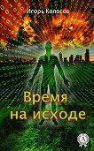 Игорь Колосов -Время на исходе