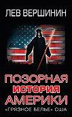 Лев Вершинин -Позорная история Америки. «Грязное белье» США
