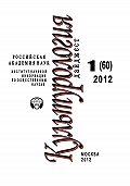 Светлана Левит -Культурология: Дайджест №1/2012