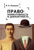 Роман Анатольевич Ромашов -Право: нормативность и девиантность