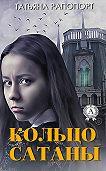 Татьяна Рапопорт -Кольцо сатаны