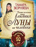 Тамара Зюрняева -Самая полезная книга влияния Луны на человека с календарем на 90 лет