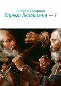 Андрей Смирнов -Барыги Белокамня– 1
