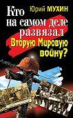 Юрий Мухин -Кто на самом деле развязал Вторую Мировую войну?