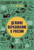 Сергей Пятенко -Деловое образование в России
