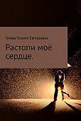 Ксения Гачава -Растопи моё сердце