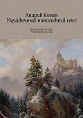 Андрей Конев -Украденный новогодний снег. Детская литература. Новогодняя сказка