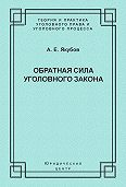 Анатолий Якубов - Обратная сила уголовного закона