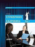 Сергей Пузаков -Справочник кадровика, в 2-х томах. Т. 1