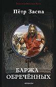 Петр Заспа -Баржа обречённых