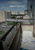 Валерий Роньшин -Оригинал Хохолкин