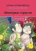 Ирина Мутовчийская - Империя страсти