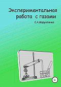 Сергей Алексеевич Марухленко -Экспериментальная работа с газами