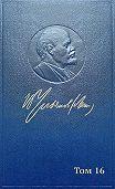 Владимир Ильич Ленин -Полное собрание сочинений. Том 16. Июнь 1907 ~ март 1908