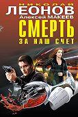 Николай Леонов -Смерть за наш счет (сборник)