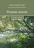 Александр Рудт -Редкие капли. Книга стихов