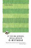 Саймон Кричли -О чем мы думаем, когда думаем о футболе