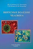Юрий Лобзин -Вирусные болезни человека