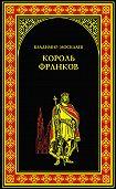 Владимир Москалев -Король франков