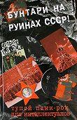 Дмитрий Спирин -Тупой панк-рок для интеллектуалов