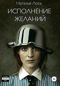 Наталья Лось -Исполнение желаний