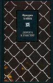 Фридрих фон Хайек -Дорога к рабству