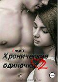 Елена П. -Хронические одиночки 2