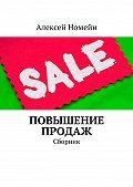 Алексей Номейн -Повышение продаж. Сборник
