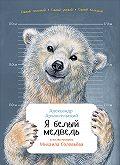 Александр Архангельский -Я белый медведь