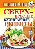 Елена Крылова -Сверхпростые кулинарные рецепты